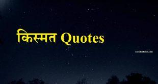किस्मत Quotes - Destiny Quotes in Hindi Luck Quotes Status Shayari