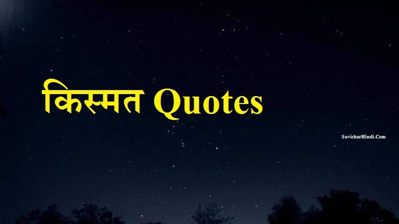 किस्मत Quotes - Destiny Quotes in Hindi Luck Quotes Status Shayari