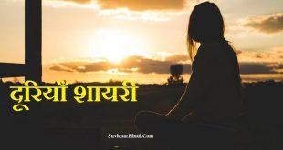 दूरियाँ शायरी - Dooriyan Shayari in Hindi Status Quotes DP Thought