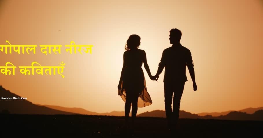 गोपाल दास नीरज की कविताएँ - Gopal Das Neeraj Poems in Hindi