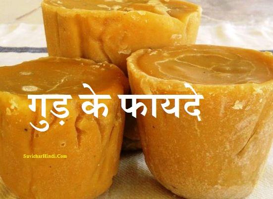 गुड़ खाने के फायदे - Gud Khane Ke Fayde Molasses Benefits in Hindi