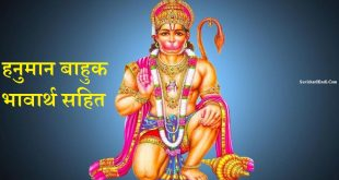 हनुमान बाहुक भावार्थ - Hanuman Bahuk in Hindi Bhavarth
