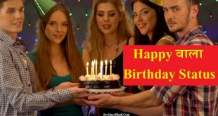Happy वाला Birthday Status - Happy Wala Birthday Status Shayari Quotes