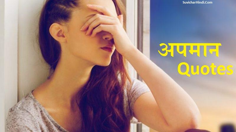 अपमान Quotes - Insult Quotes in Hindi Shayari Status