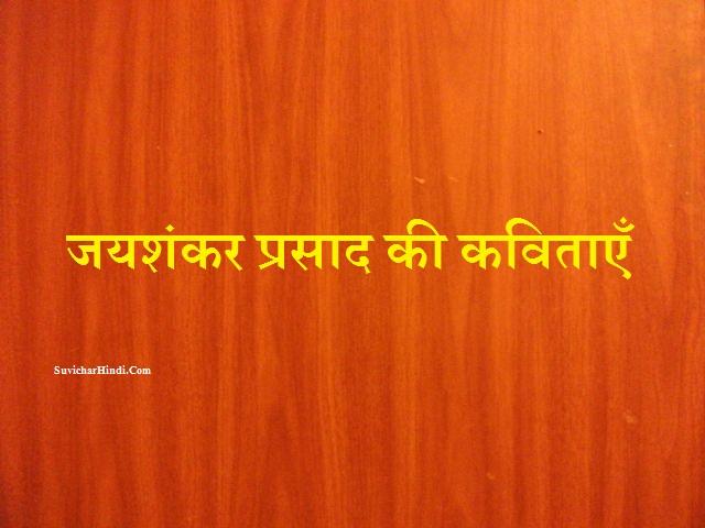 जयशंकर प्रसाद की कविताएँ - Jaishankar Prasad Poems in Hindi Kavitayein