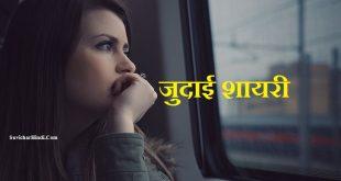 जुदाई शायरी - Judai Shayari in Hindi for Girlfriend Boyfriend Status Quotes