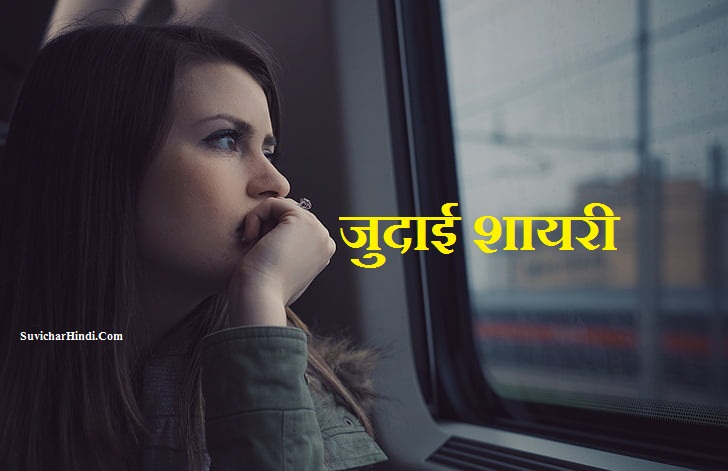 जुदाई शायरी - Judai Shayari in Hindi for Girlfriend Boyfriend Status Quotes