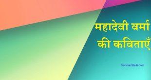 महादेवी वर्मा की कविताएँ - Mahadevi Verma Poem in Hindi Kavitayein Poetry