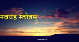 नवग्रह स्तोत्रम् - Navagraha Stotram in Sanskrit With Hindi Meaning