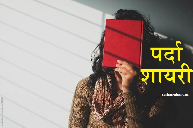 पर्दा शायरी - Parda Shayari in Hindi Status Quotes NAQAAB SHAYARI