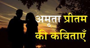 अमृता प्रीतम की कविताएँ - Poems of Amrita Pritam in Hindi Kavita Kavitayein