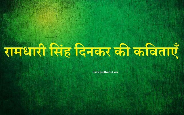 रामधारी सिंह दिनकर की कविता - Ramdhari Singh Dinkar Poem in Hindi