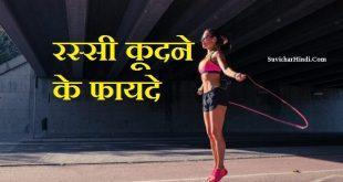 रस्सी कूदने के फायदे - Rassi Kudne Ke Fayde Skipping Benefits in Hindi