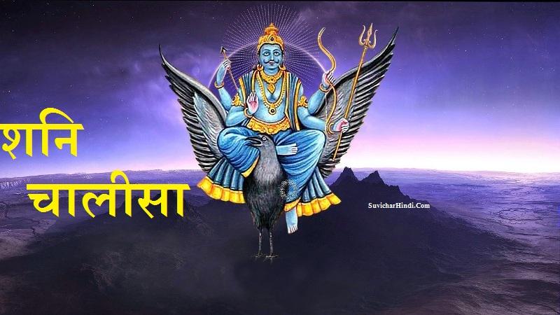 शनि चालीसा लिरिक्स हिंदी में - Shani Chalisa Lyrics in Hindi