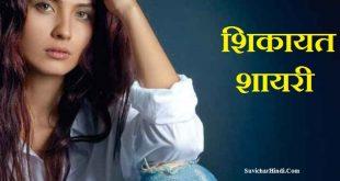 शिकायत शायरी - Shikayat Shayari in Hindi Status Quotes SMS MSG