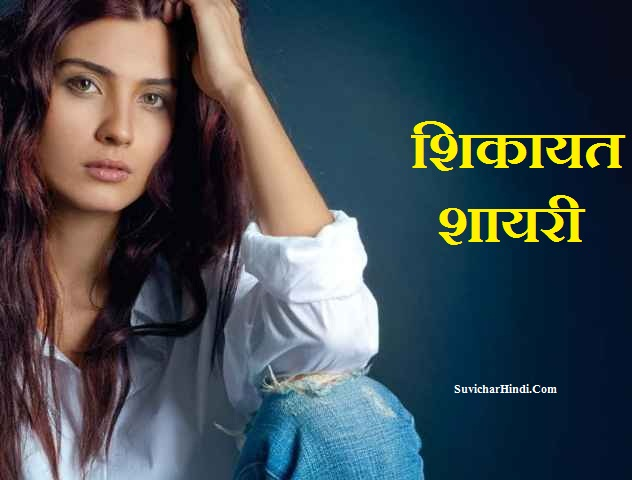 शिकायत शायरी - Shikayat Shayari in Hindi Status Quotes SMS MSG