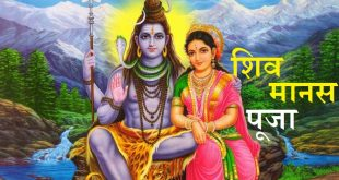 शिव मानस पूजा - Shiv Manas Puja in Hindi Meaning With Sanskritशिव मानस पूजा - Shiv Manas Puja in Hindi Meaning With Sanskrit
