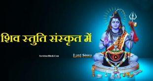 शिव स्तुति संस्कृत में - Shiv Stuti in Sanskrit Lyrics Text Mantra