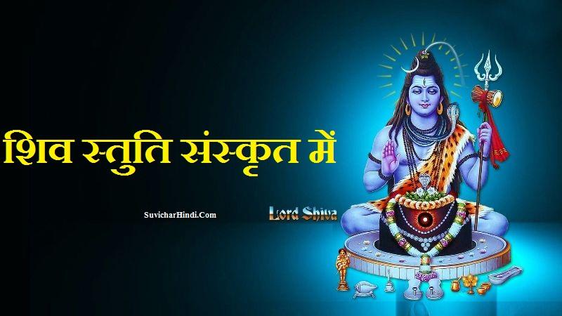 शिव स्तुति संस्कृत में - Shiv Stuti in