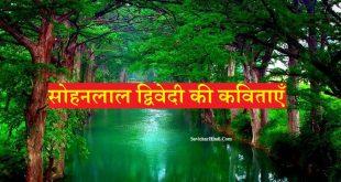 सोहनलाल द्विवेदी की कविताएँ - Sohanlal Dwivedi Poems in Hindi Language