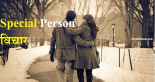 Special Person विचार - Special Person Quotes in Hindi Status Shayari Thought
