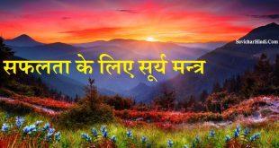 सफलता के लिए सूर्य मन्त्र - Surya Mantra in Sanskrit and Hindi for Success