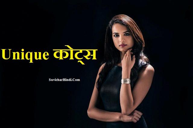 Unique कोट्स - Unique Quotes in Hindi