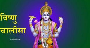 विष्णु चालीसा - Vishnu Chalisa in Hindi Lyrics Font