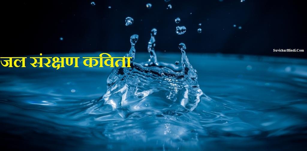 जल संरक्षण कविता - Water Conservation Poem in Hindi Kavita