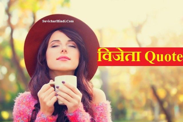 विजेता Quotes - Winner Quotes in Hindi Shayari Status Lines