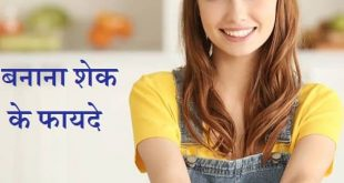 बनाना शेक के फायदे - Banana Shake Ke Fayde Benefits in Hindi
