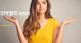 उलझन Quotes शायरी - Confusion Quotes in Hindi Status Shayari Confused