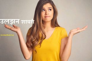 उलझन Quotes शायरी - Confusion Quotes in Hindi Status Shayari Confused
