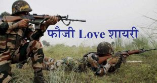 फौजी Love शायरी - Fauji Love Status in Hindi Shayari Quotes