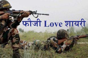 फौजी Love शायरी - Fauji Love Status in Hindi Shayari Quotes