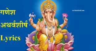 गणेश अथर्वशीर्ष Lyrics - Ganesh Atharvashirsha Mantra Lyrics in Hindi