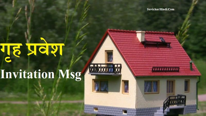 गृह प्रवेश Invitation - Griha Pravesh Invitation Message in Hindi house-warming