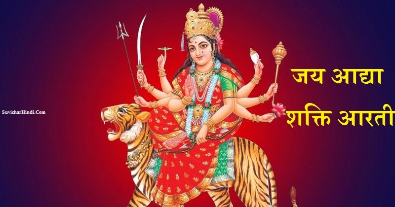 जय आद्या शक्ति आरती - Jay Adhya Shakti Aarti Lyrics in Hindi