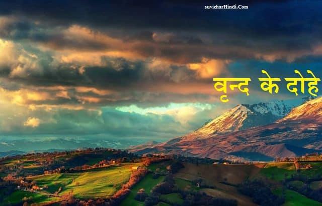 वृन्द के दोहे - Kavi Vrind Ke Dohe With Meaning in Hindi