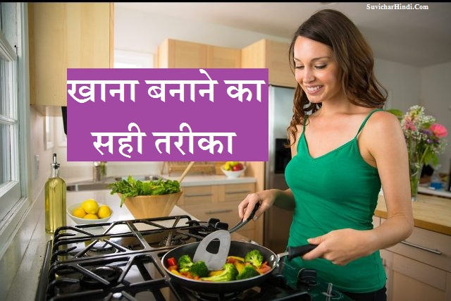 खाना बनाने का सही तरीका - Khana Banane Ka Sahi Tarika in Hindi