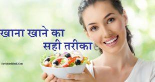 खाना खाने का सही तरीका - Khana Khane Ka Sahi Tarika Aur Samay