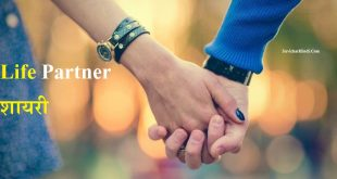Life Partner शायरी - Life Partner Quotes in Hindi Shayari Status