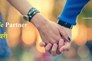 Life Partner शायरी - Life Partner Quotes in Hindi Shayari Status