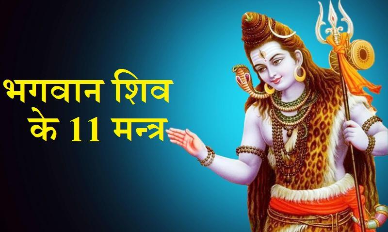 भगवान शिव के 11 मन्त्र - Lord Shiva Quotes Sanskrit Lyrics Font Language
