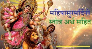 महिषासुरमर्दिनी स्तोत्र अर्थ सहित - Mahishasura Mardini Stotram Lyrics in Hindi With Meaning