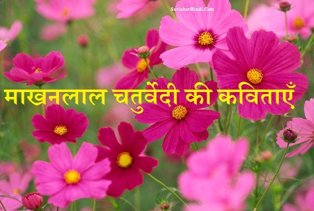 माखनलाल चतुर्वेदी की कविताएँ - Makhanlal Chaturvedi Poem in Hindi