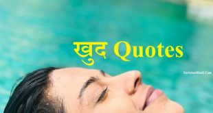 खुद Quotes - My Self Quotes in Hindi Status Lines