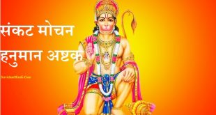 संकट मोचन हनुमान अष्टक - Sankat Mochan Hanuman Ashtak Lyrics in Hindi