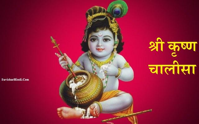 श्री कृष्ण चालीसा - Shri Krishna Chalisa in Hindi Lyrics