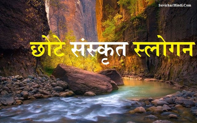 छोटे संस्कृत स्लोगन - Slogan in Sanskrit With Meaning in Hindi